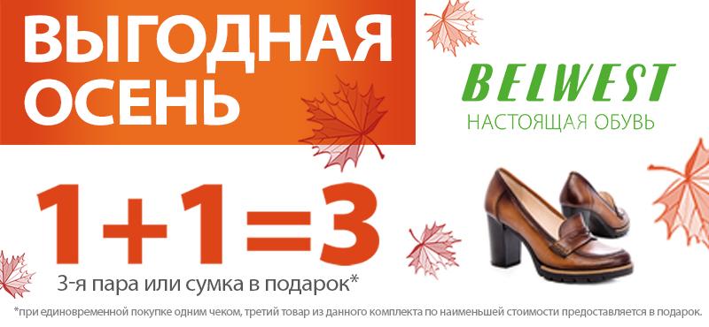8cd26a389 BELWEST - одна из крупнейших компаний по производству обуви, успешно  развивающаяся на протяжении 27 лет, она входит в пятерку самых известных  обувных ...