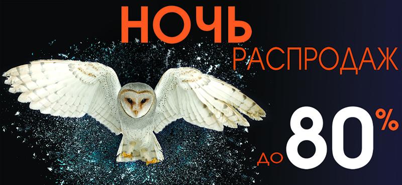 625ea64785cd Скидки и акции на Зимнюю ночь распродаж