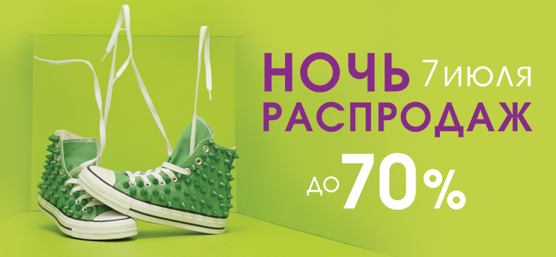 Магазины участники Ночи распродаж в «Галерее Краснодар» e40045401fff1